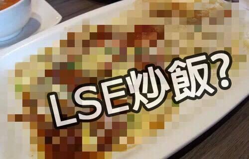 【吃喝玩樂】什麼啊?那些餐牌上沒有的...炒飯?