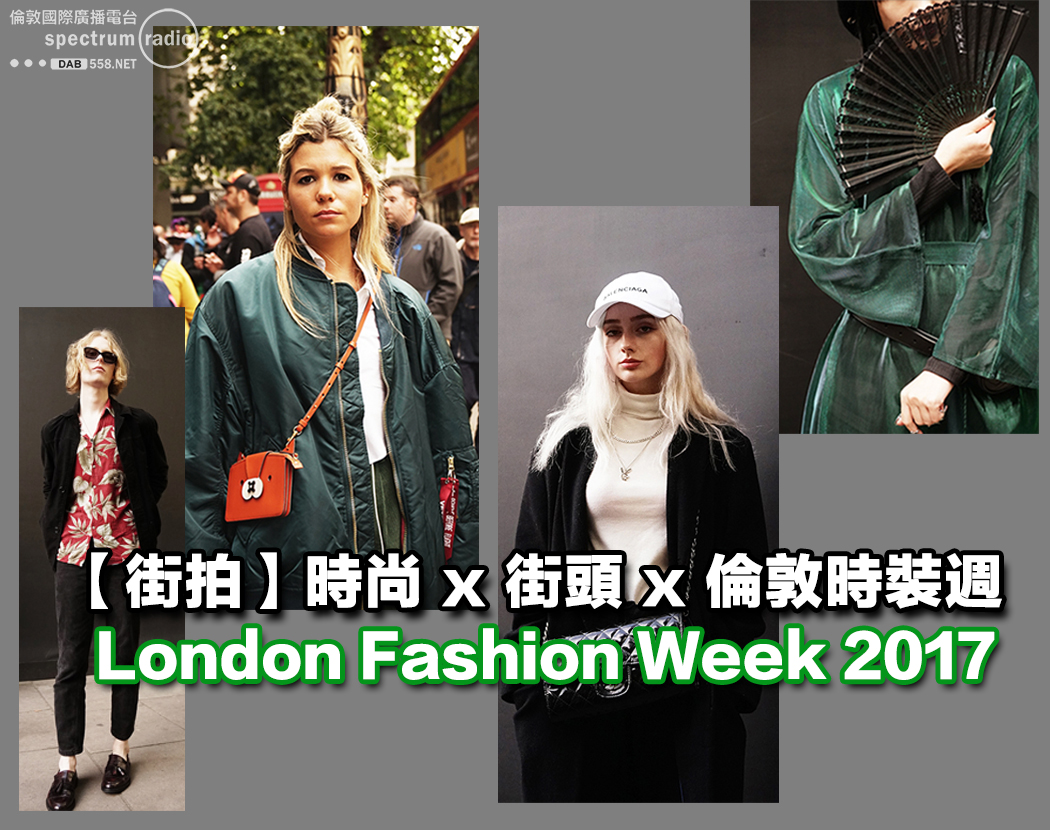 【街拍】時尚 x 街頭 x 倫敦時裝週London Fashion Week 2017 SEP