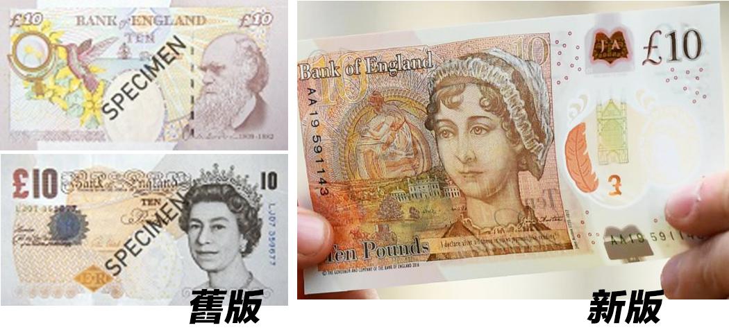 【鈔票改版】珍奧斯汀(Jane Austen) x 新10英鎊塑膠鈔票