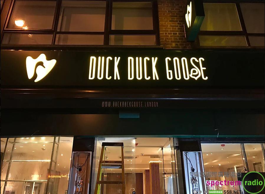 【558吃貨在民間】英國美食第一篇!「德苑」燒鴨