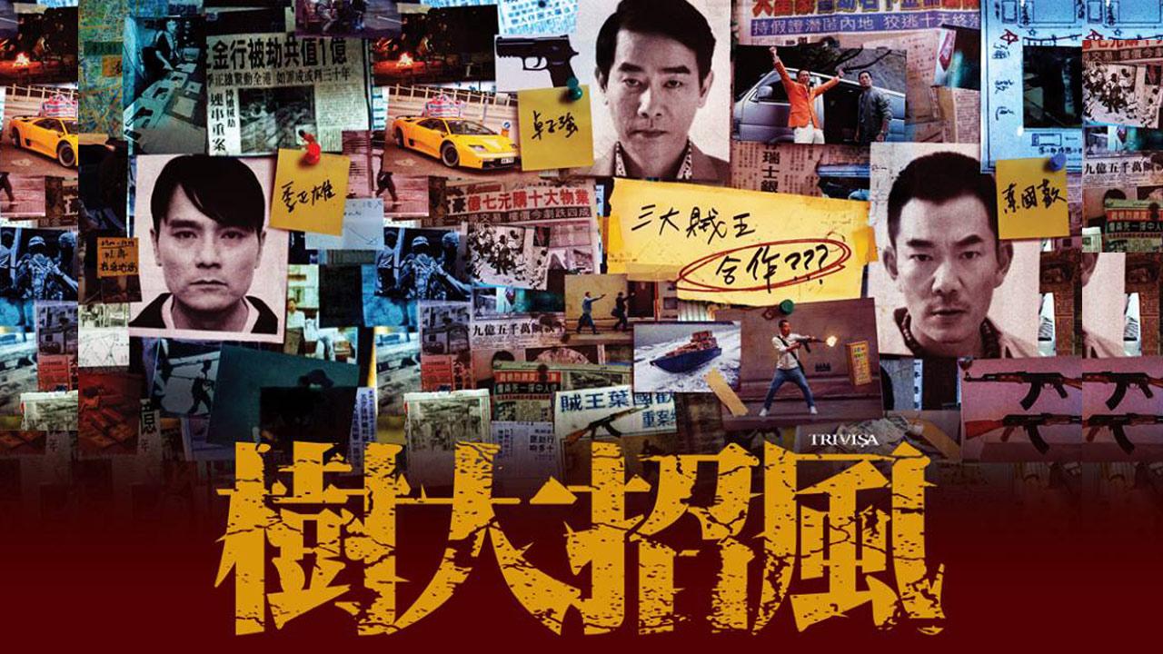 香港好電影!金像獎強者總結