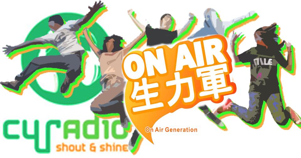 「華人青年廣播計劃」傳媒精英一天工作坊